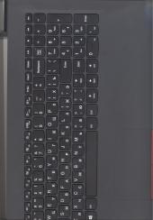 Клавиатура 5CB0L78347 с корпусом для ноутбука Lenovo IdeaPad V110